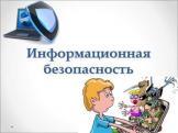 Course Image Информационная безопасность